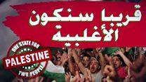"""""""قريبا سنكون الأغلبية"""".. حملة إسرائيلية تدعو للانفصال عن الفلسطينيين"""