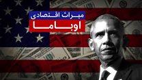 نگاهی به کارنامه اقتصادی باراک اوباما