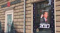 Москва: скидки в военторге по случаю инаугурации Трампа