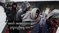 ဆားဘီးယားနိုင်ငံမှာ ရွှေ့ပြောင်း အခြေချသူ အများအပြား ရောက်