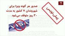 پیش نویس دستور اجرایی ترامپ برای توقف صدور ویزا به ایرانیان چه میگوید
