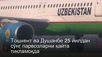 Тошкент ва Душанбе парвозларни қайта тикламоқда