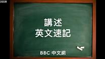 你看得懂這種英語嗎?