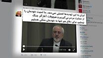 مقابله به مثل ایران در پی تحریم های تازه آمریکا