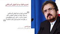 گزینههای ایران برای تحریم اقتصادی افراد و شرکتهای آمریکایی