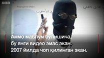 Бомба ясашни ўргатадиган видео
