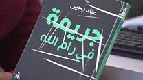 """مصادرة """"جريمة في رام الله"""""""