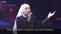 Роҳибалар рок-н-ролл ўйнаганда