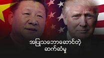 သမ္မတထရမ့်နဲ့အမေရိကန်တရုတ်ဆက်ဆံရေး