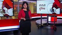 बीबीसी दुनिया