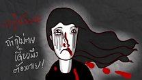 ความรุนแรงในครอบครัว เรื่องส่วนตัวหรือปัญหาสังคม : ตอนที่ 2 น้ำเปลี่ยนนิสัย