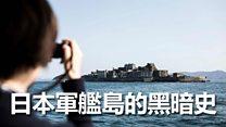 日本「军舰岛」的暗黑历史