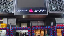 كابيتال مول: أول مركز تجاري في غزة