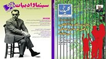 مرور هفتگی مجلات ایران با مسعود بهنود
