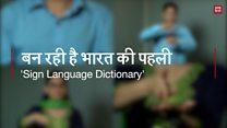 भारत की पहली 'साइन लैंगुएज डिक्शनरी'
