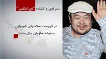 مالزی: کیم جونگ نام با دستمال آغشته به گاز اعصاب کشته شد