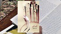 رمانی الهامگرفته از یک گروگانگیر ایرانی در استرالیا