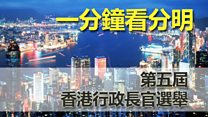一分钟回顾盘点:香港特首选举重点人物