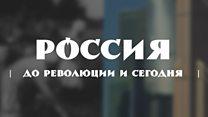 Россия до революции в цифрах
