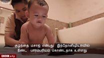 இந்தோனீஷியா குழந்தைகளுக்காக இயங்கும் பிரத்யேக ஸ்பா