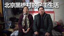 窥探北京民工的日常生活