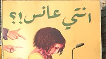 """""""أنتي عانس""""... حملة إعلانية تثير جدلا في مصر"""