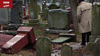 كيف يحمي المسلمون مقابر اليهود في أميركا؟
