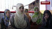 कश्मीरी लड़की की कहानी