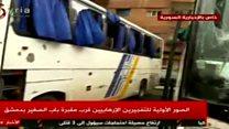 سوريا: عشرات القتلى والجرحى في تفجيرين جنوبي دمشق
