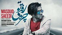 از دو سوی آمو: تازه ترین ترانهها از دوشنبه تا کابل