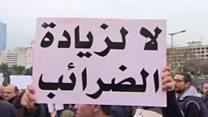 في لبنان مظاهرات ضد زيادة الضرائب