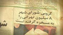 مروری بر حدود بیست سال فعالیت شوراهای شهر و روستا در ایران