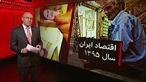 اقتصاد ایران در سالی که تحریمها برداشته شد