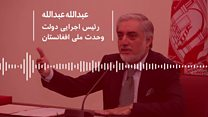رئیس اجرایی افغانستان:  انتقادهای عطامحمد نور را نادیده میگیرد