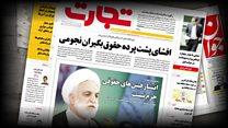 مهمترین رویدادهای سیاسی ایران در سالی که گذشت