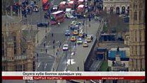 Британ парламентиндеги чабуулга күбө болгон адам