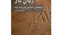 شیرازه (۳) : برنامهریزی زبان