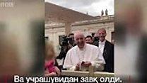 Рим Папаси ва шўх қизча