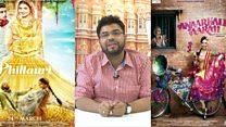 फ़िल्म रिव्यू : 'फिल्लौरी' और 'अनारकली ऑफ़ आरा'