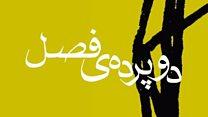 شیرازه (۶): تنوع زبانی