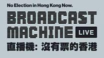 """视频:如何用Facebook直播抗议香港""""小圈子选举""""?"""