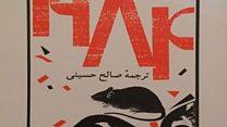 شیرازه (8): زبان و سیاست