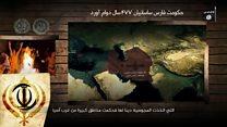 خط و نشان خلافت اسلامی برای تهران