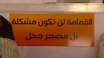 مشروع جديد لإعادة تدوير القمامة في مصر