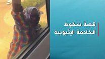 """""""امسكيني امسكيني"""" - صرخة خادمة إثيوبية"""