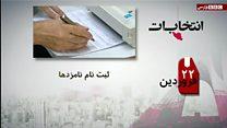 گاهشمار انتخابات ایران در 60 ثانیه