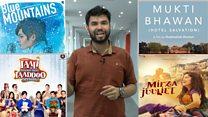 फ़िल्म रिव्यू : इन चार फ़िल्मों में से कौनसी देखेंगे?