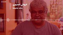 عالم الكتب: الروائي السوري خالد خليفة