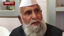 'मुसलमानों के साथ नाइंसाफी हो रही है'
