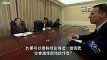 视频:BBC专访朝鲜外务省副相韩成烈
